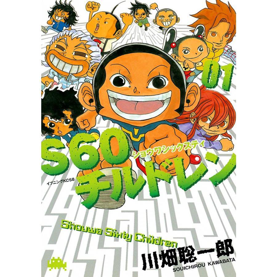 【初回50%OFFクーポン】S60チルドレン (1) 電子書籍版 / 川畑聡一郎 ebookjapan
