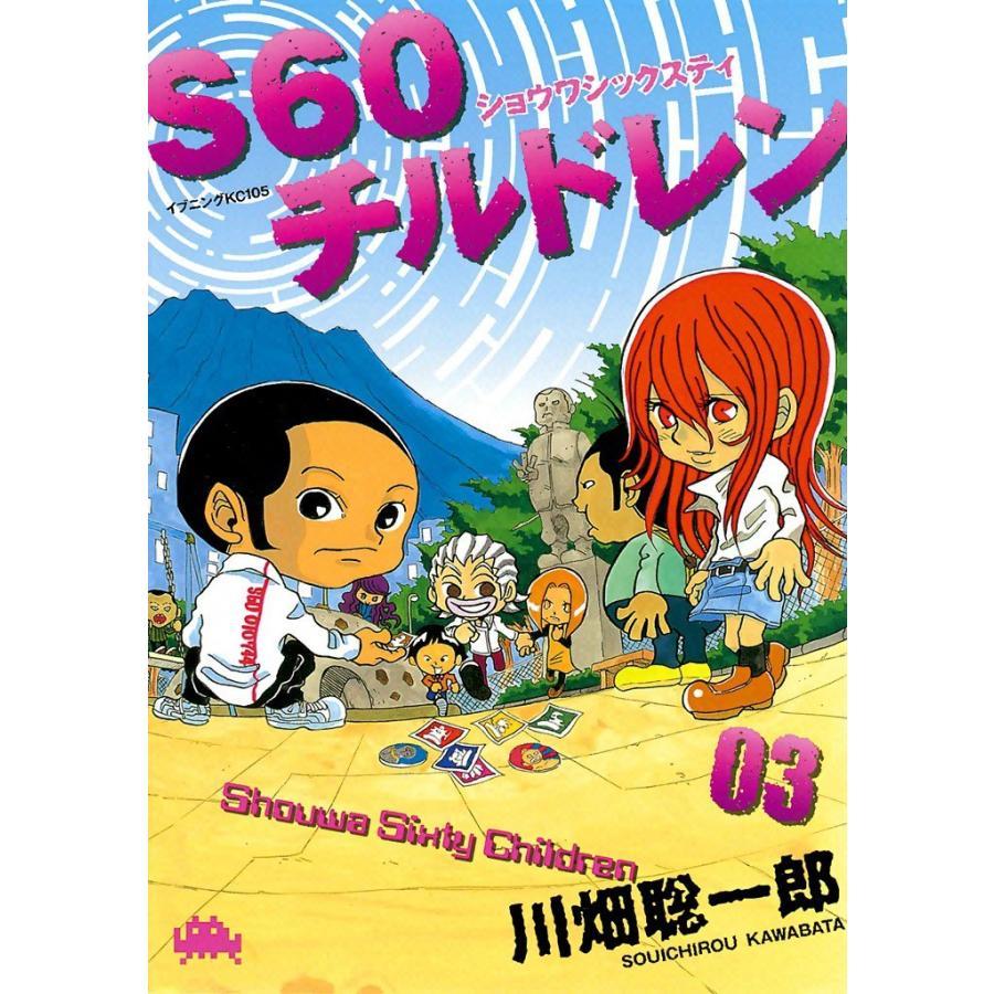 【初回50%OFFクーポン】S60チルドレン (3) 電子書籍版 / 川畑聡一郎 ebookjapan