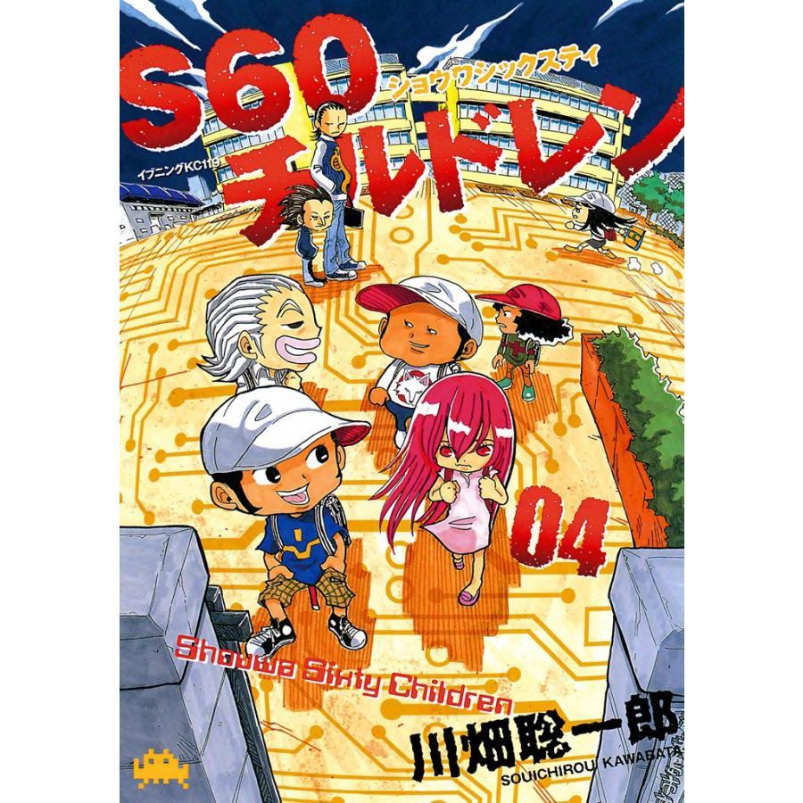 【初回50%OFFクーポン】S60チルドレン (4) 電子書籍版 / 川畑聡一郎|ebookjapan