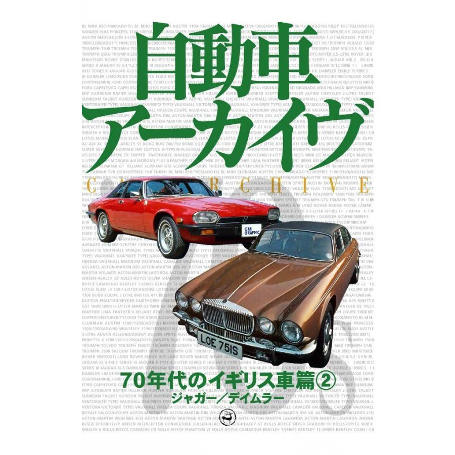 70年代のイギリス車2―ジャガー/デイムラー 電子書籍版 / digital CAR GRAPHIC編集部篇|ebookjapan