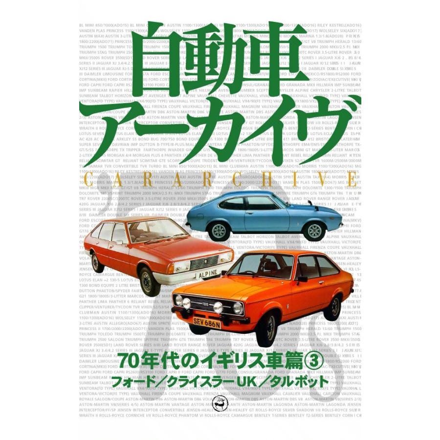 70年代のイギリス車3―フォード/クライスラーUK/タルボット 電子書籍版 / digital CAR GRAPHIC編集部篇|ebookjapan