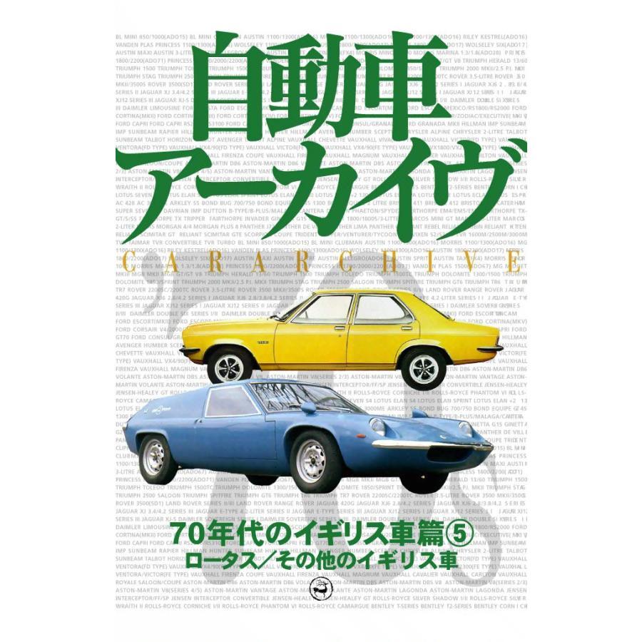 70年代のイギリス車5―ロータス/その他 電子書籍版 / digital CAR GRAPHIC編集部篇|ebookjapan