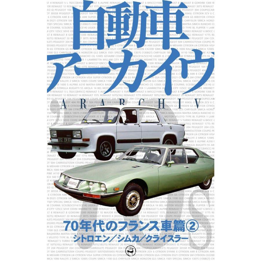 70年代のフランス車2―シトロエン/シムカ/クライスラー 電子書籍版 / digital CAR GRAPHIC編集部篇|ebookjapan