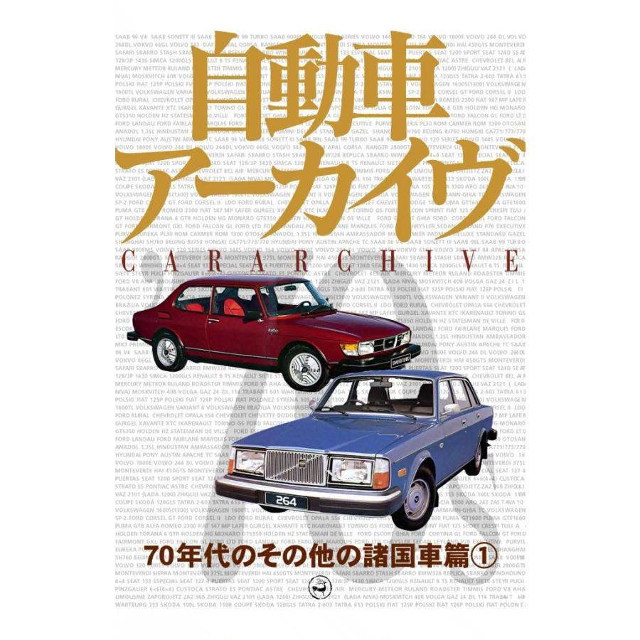 70年代のその他の諸国車1 電子書籍版 / digital CAR GRAPHIC編集部篇|ebookjapan