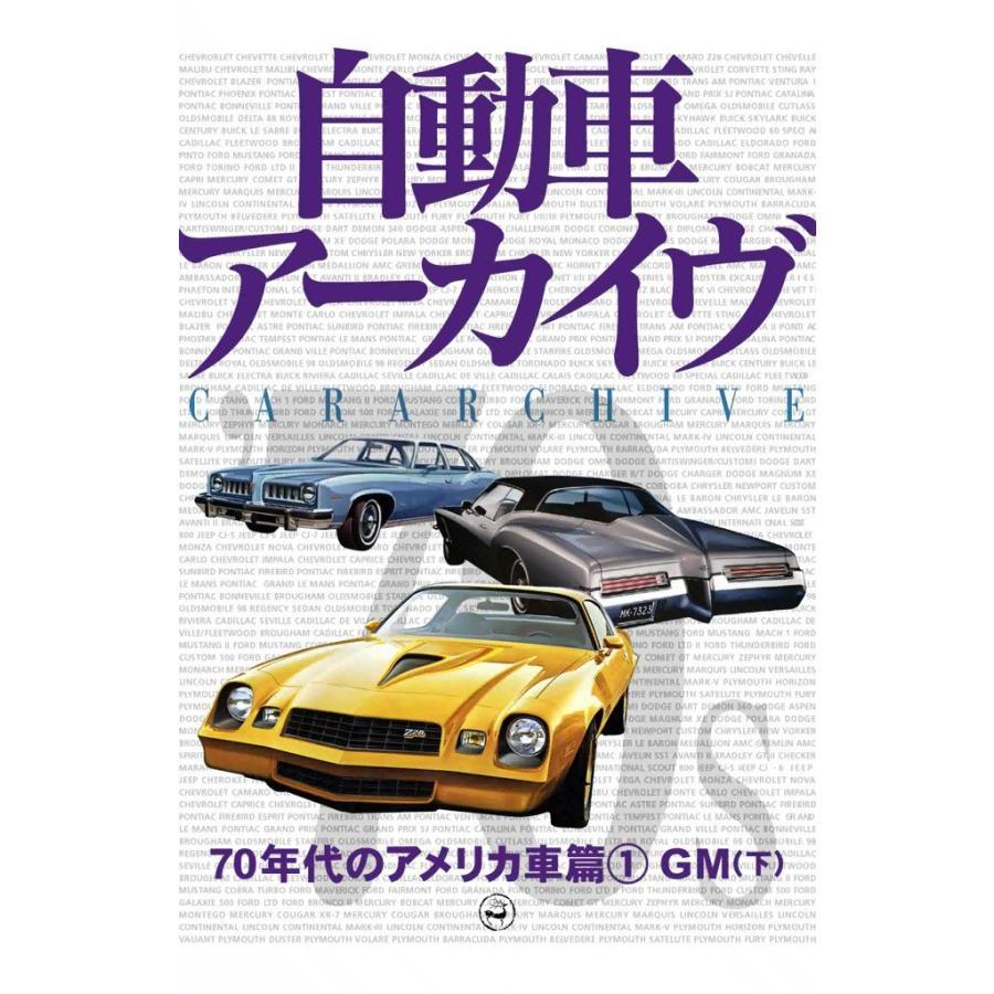 70年代のアメリカ車1―GM (下) 電子書籍版 / digital CAR GRAPHIC編集部篇 ebookjapan