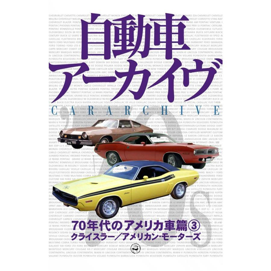 70年代のアメリカ車3―クライスラー/アメリカン・モーターズ 電子書籍版 / digital CAR GRAPHIC編集部篇 ebookjapan