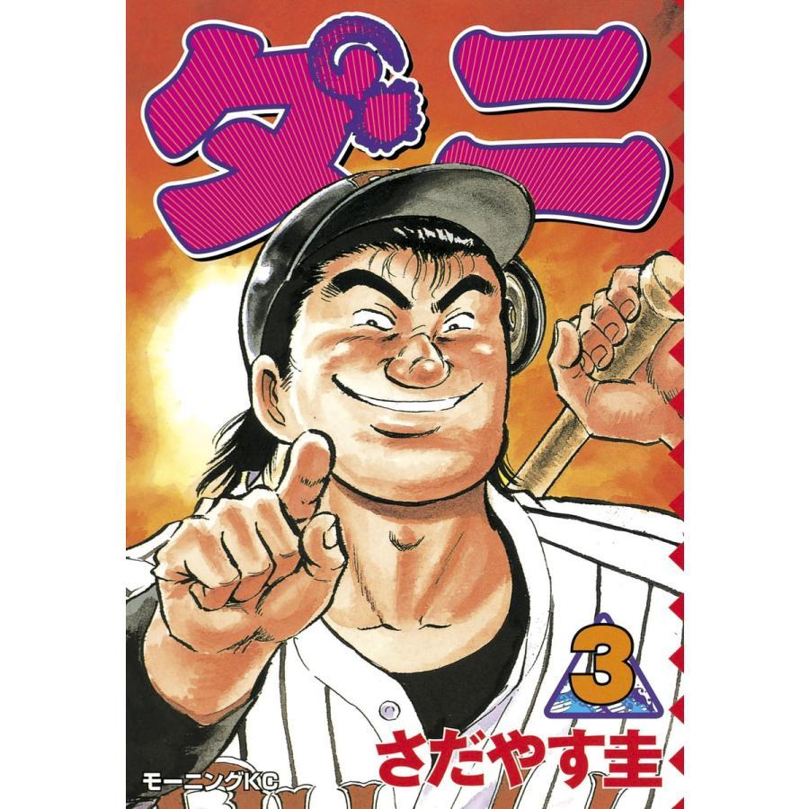 ダニ (3) 電子書籍版 / さだやす圭 ebookjapan