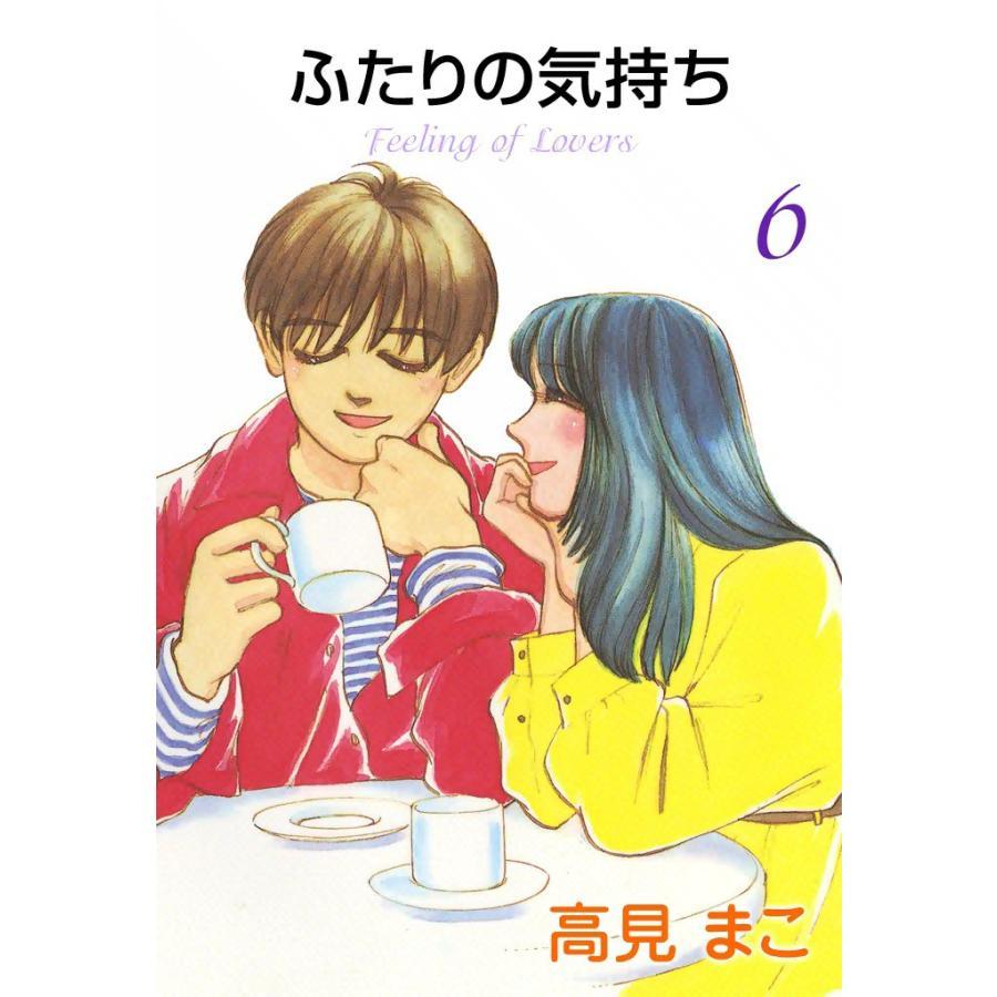【初回50%OFFクーポン】ふたりの気持ち (6) 電子書籍版 / 高見 まこ ebookjapan