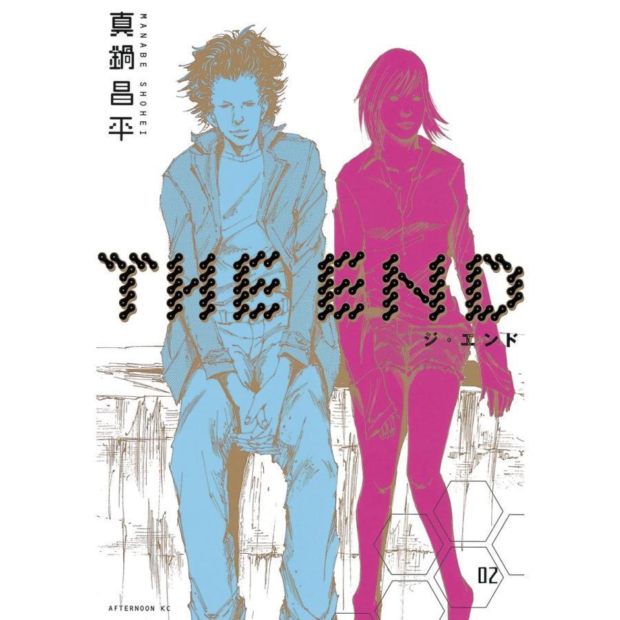 【初回50%OFFクーポン】THE END (2) 電子書籍版 / 真鍋 昌平 ebookjapan