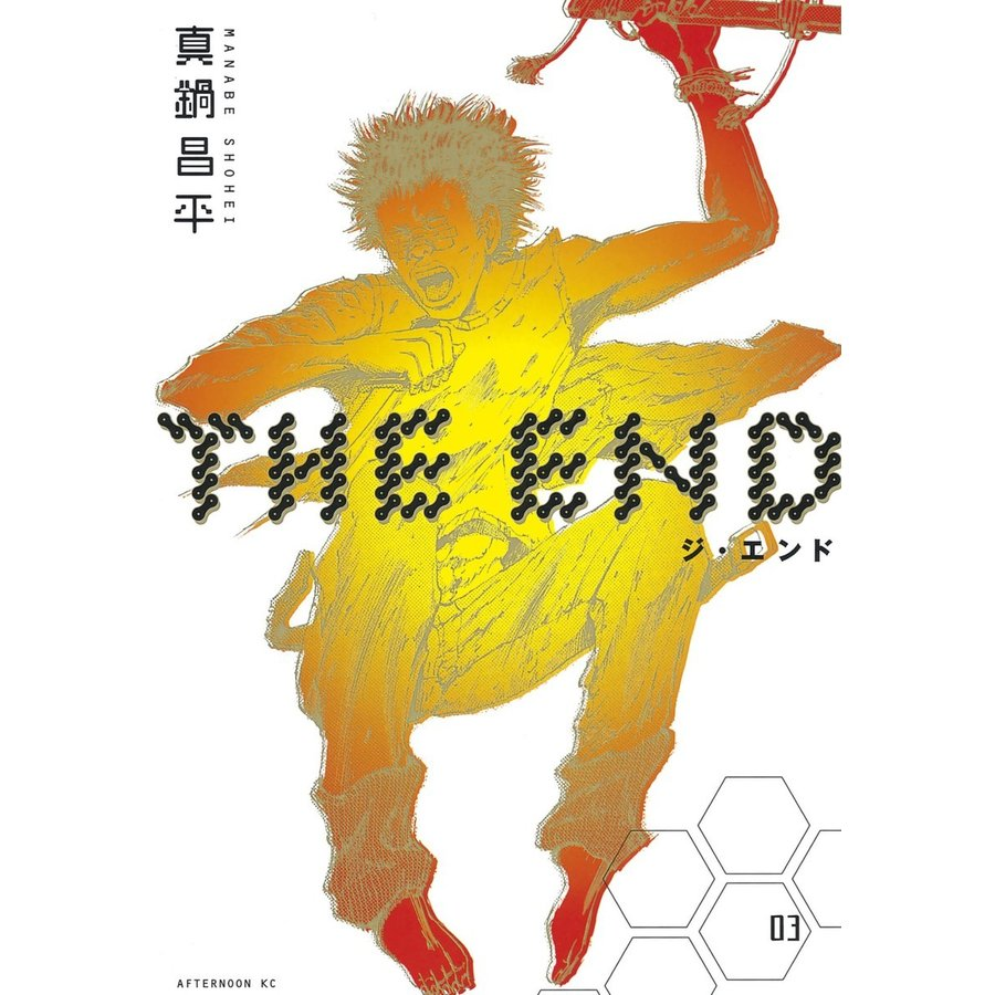 THE END (3) 電子書籍版 / 真鍋 昌平|ebookjapan
