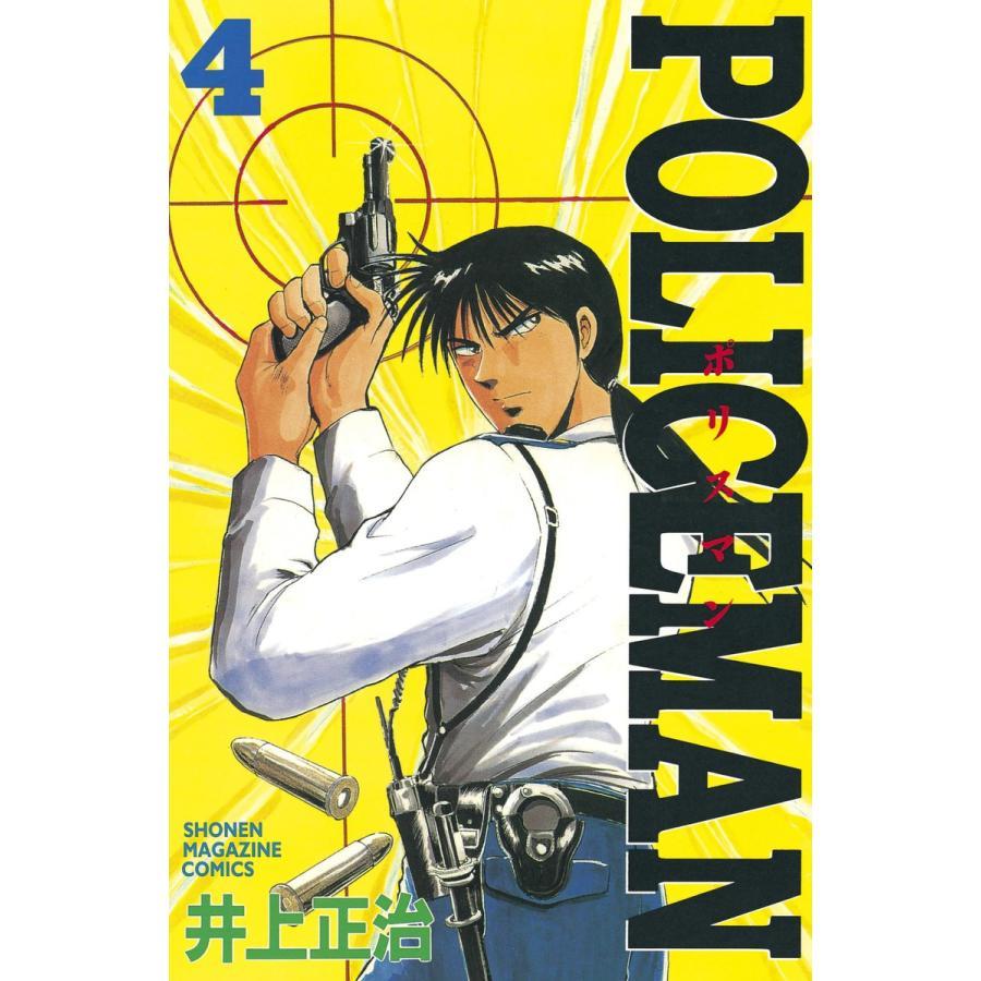 【初回50%OFFクーポン】POLICEMAN (4) 電子書籍版 / 井上 正治 ebookjapan
