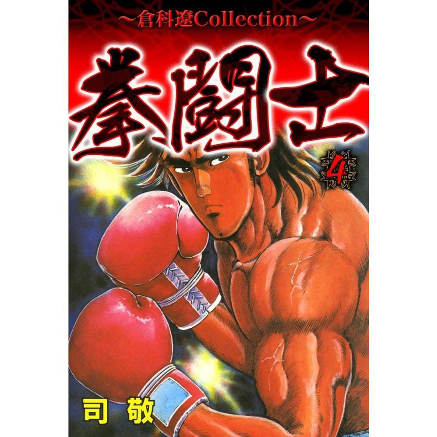 拳闘士 (4) 電子書籍版 / 司 敬|ebookjapan