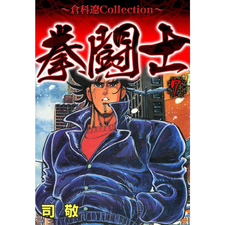拳闘士 (7) 電子書籍版 / 司 敬|ebookjapan