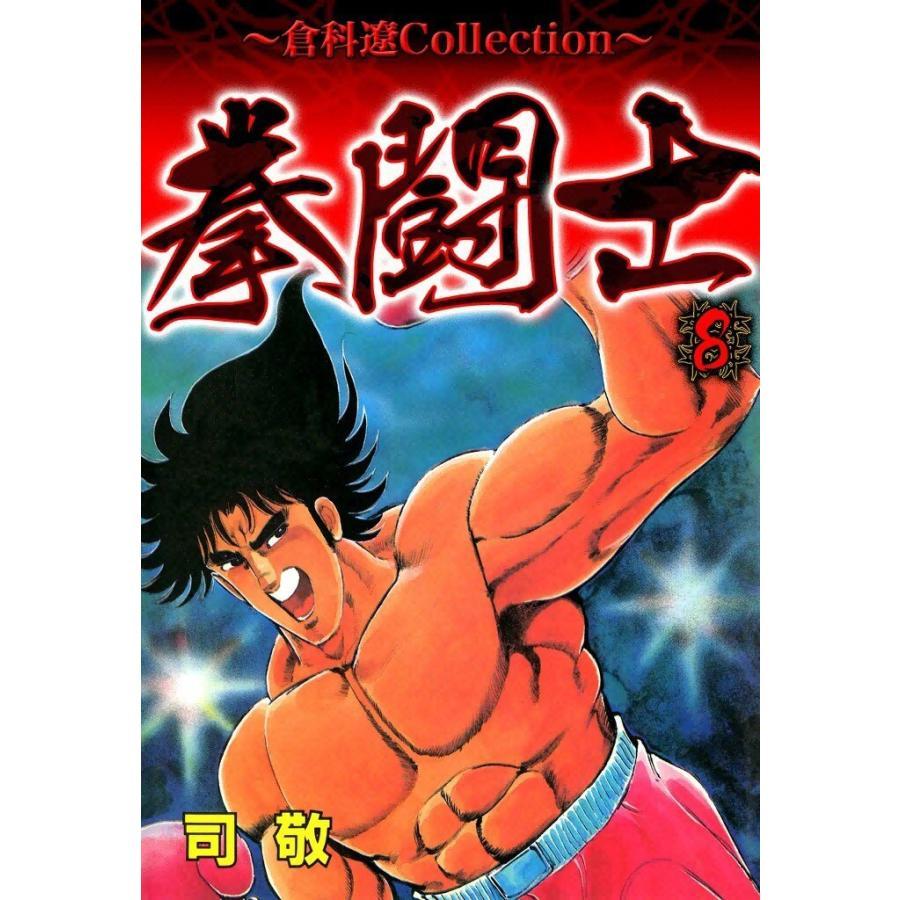拳闘士 (8) 電子書籍版 / 司 敬 ebookjapan