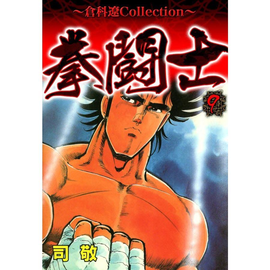拳闘士 (9) 電子書籍版 / 司 敬|ebookjapan
