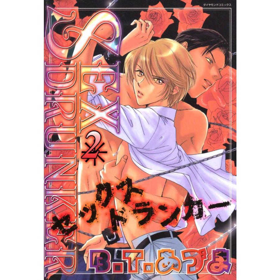 SEXドランカー (2) 電子書籍版 / B.T.あづま|ebookjapan