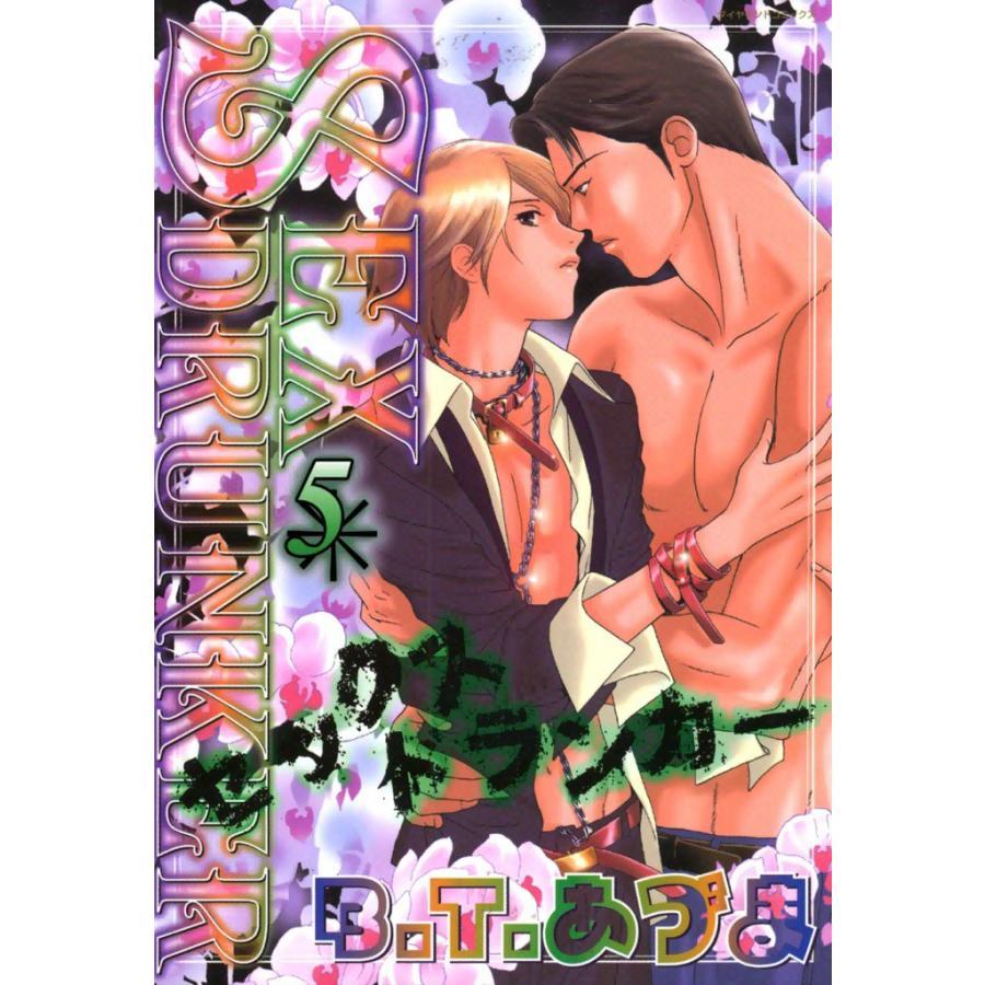 SEXドランカー (5) 電子書籍版 / B.T.あづま|ebookjapan