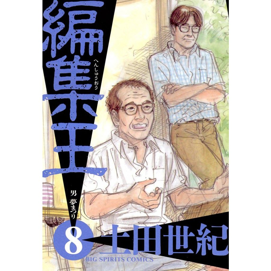 【初回50%OFFクーポン】編集王 (8) 電子書籍版 / 土田世紀 ebookjapan