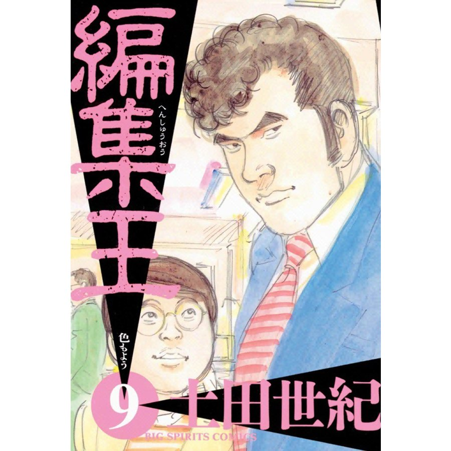 【初回50%OFFクーポン】編集王 (9) 電子書籍版 / 土田世紀 ebookjapan