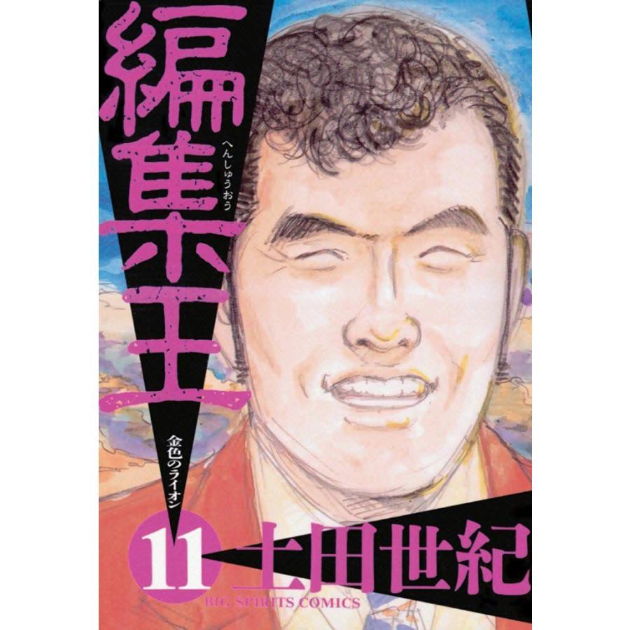 【初回50%OFFクーポン】編集王 (11) 電子書籍版 / 土田世紀|ebookjapan