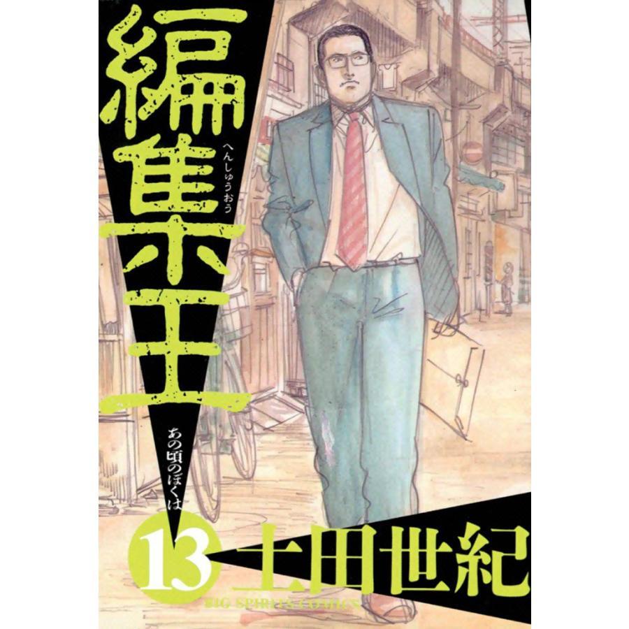 【初回50%OFFクーポン】編集王 (13) 電子書籍版 / 土田世紀 ebookjapan