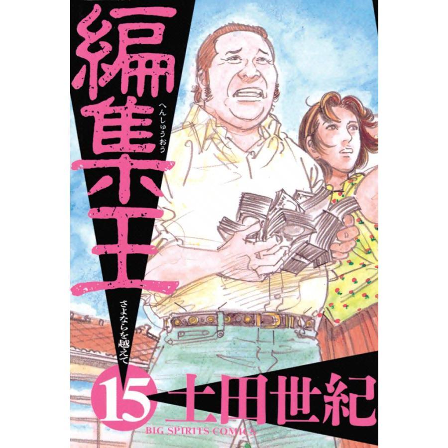 【初回50%OFFクーポン】編集王 (15) 電子書籍版 / 土田世紀|ebookjapan