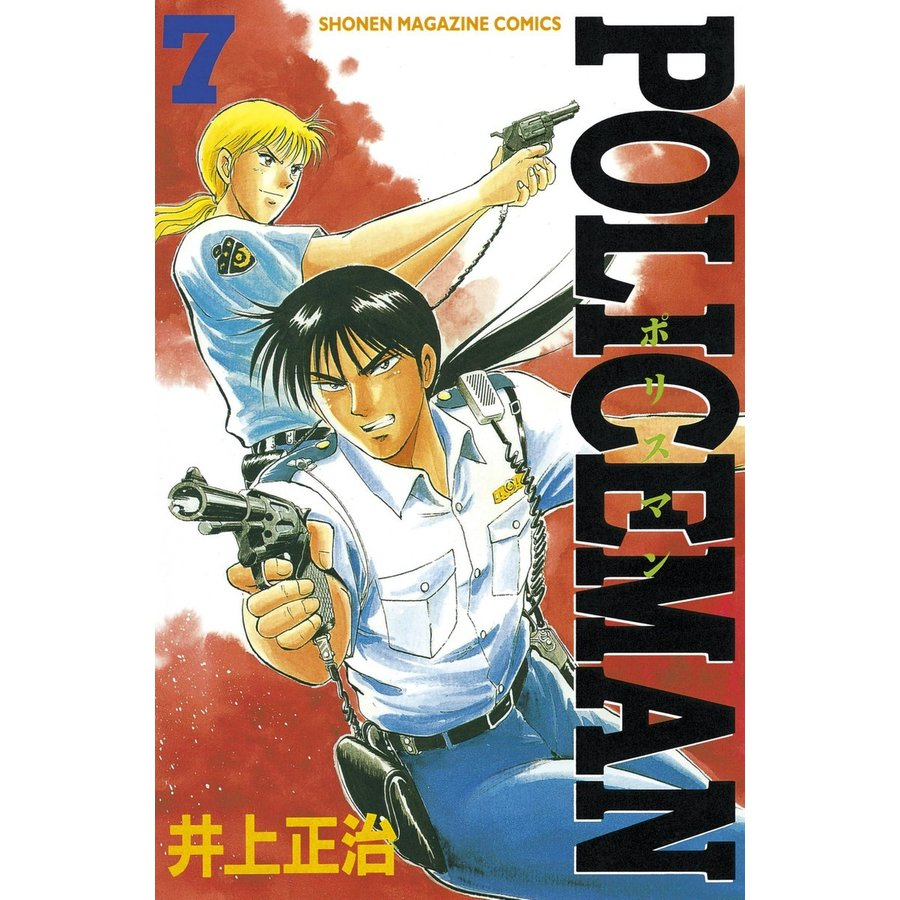 【初回50%OFFクーポン】POLICEMAN (7) 電子書籍版 / 井上 正治|ebookjapan