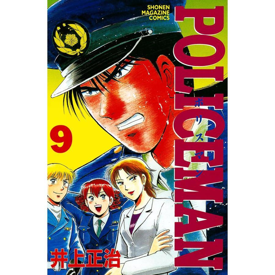 【初回50%OFFクーポン】POLICEMAN (9) 電子書籍版 / 井上 正治|ebookjapan