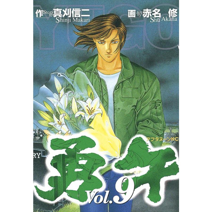 勇午 (9) 電子書籍版 / 漫画:赤名修 原作:真刈信二|ebookjapan
