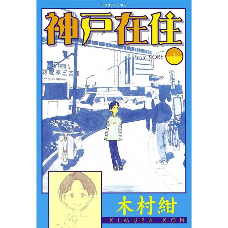 【初回50%OFFクーポン】神戸在住 (1) 電子書籍版 / 木村紺|ebookjapan