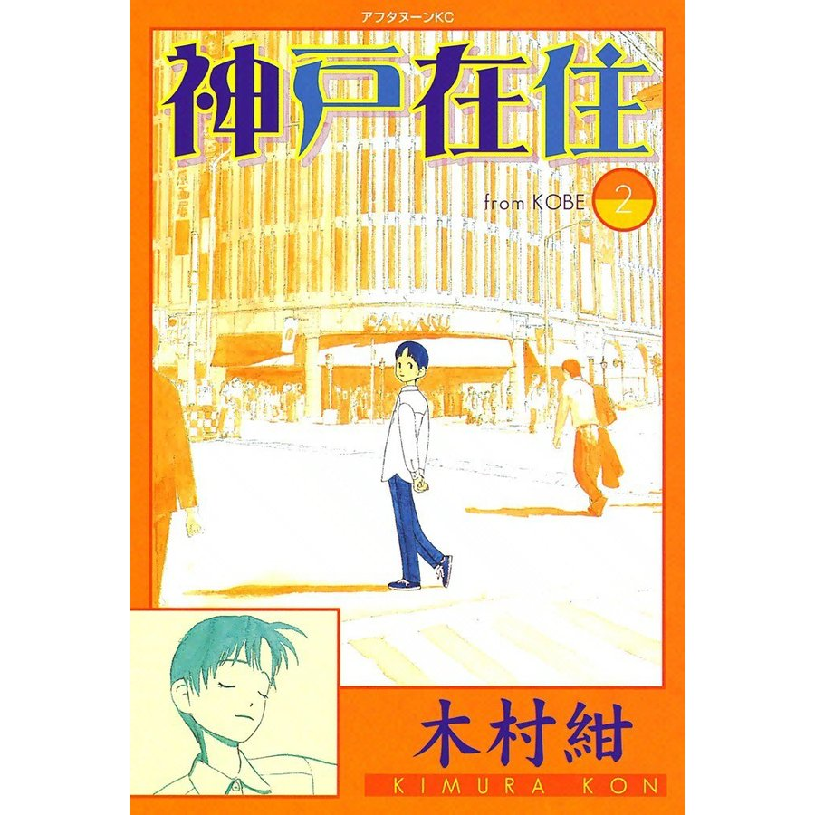 【初回50%OFFクーポン】神戸在住 (2) 電子書籍版 / 木村紺 ebookjapan