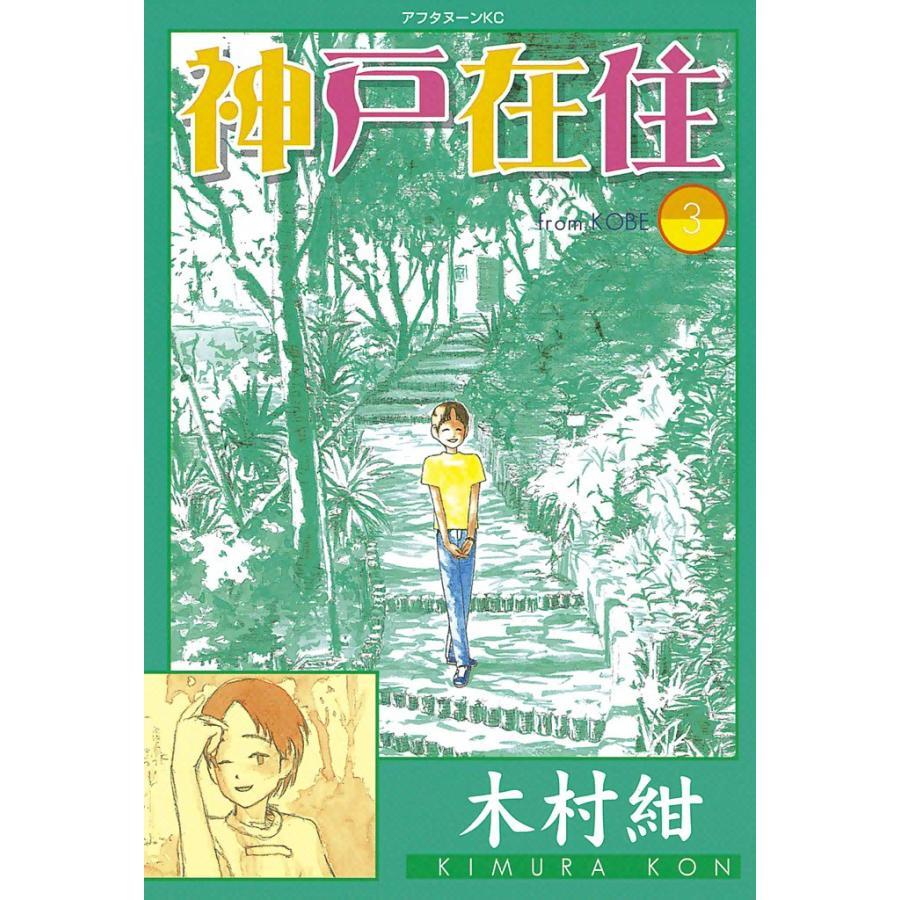 【初回50%OFFクーポン】神戸在住 (3) 電子書籍版 / 木村紺|ebookjapan