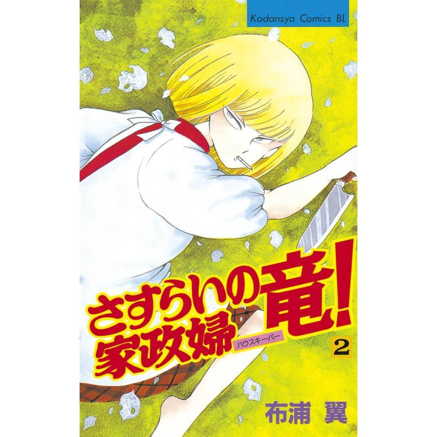 さすらいの家政婦 竜! (2) 電子書籍版 / 布浦翼 ebookjapan