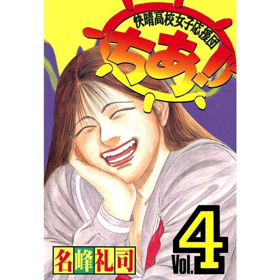 快晴高校女子応援団 ちあ! (4) 電子書籍版 / 名峰礼司|ebookjapan