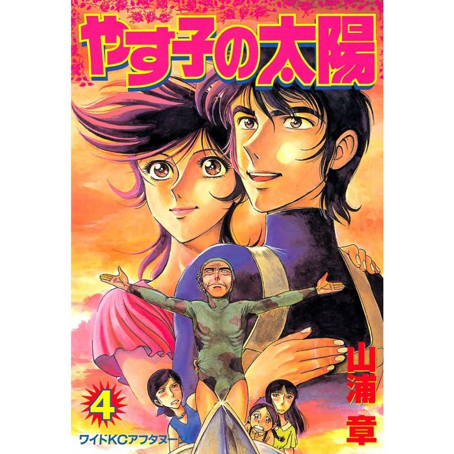 やす子の太陽 (4) 電子書籍版 / 山浦章|ebookjapan