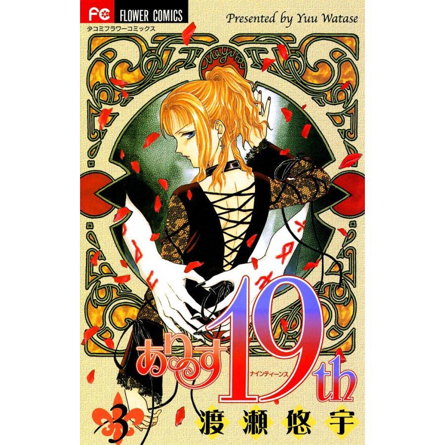ありす19th (3) 電子書籍版 / 渡瀬悠宇|ebookjapan
