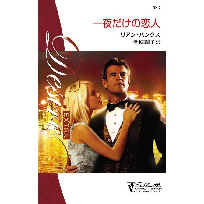 一夜だけの恋人 電子書籍版 / リアン・バンクス 翻訳:清水 由貴子 ebookjapan