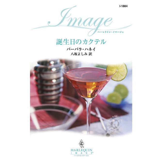 誕生日のカクテル 電子書籍版 / バーバラ・ハネイ 翻訳:八坂 よしみ ebookjapan