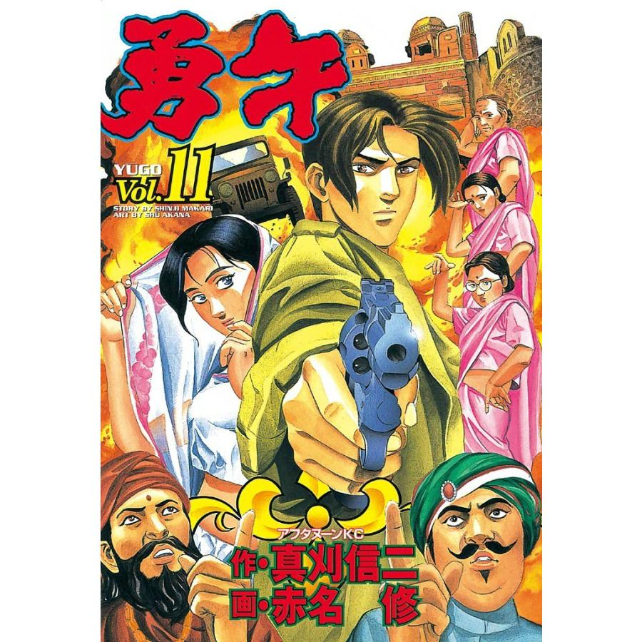 勇午 (11) 電子書籍版 / 漫画:赤名修 原作:真刈信二|ebookjapan