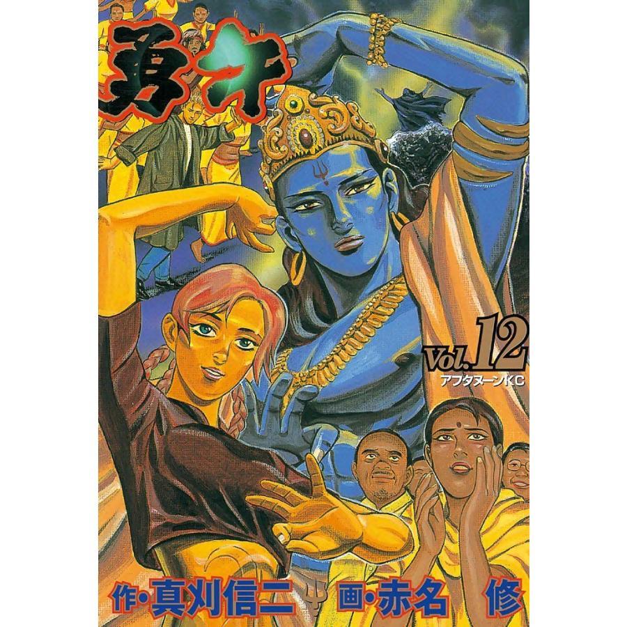 勇午 (12) 電子書籍版 / 漫画:赤名修 原作:真刈信二|ebookjapan