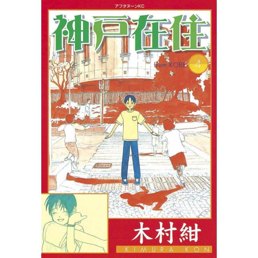 【初回50%OFFクーポン】神戸在住 (4) 電子書籍版 / 木村紺|ebookjapan