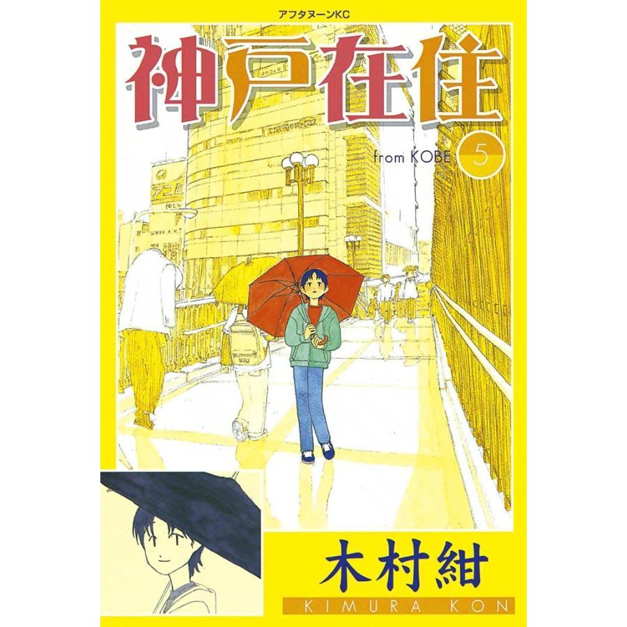 【初回50%OFFクーポン】神戸在住 (5) 電子書籍版 / 木村紺|ebookjapan