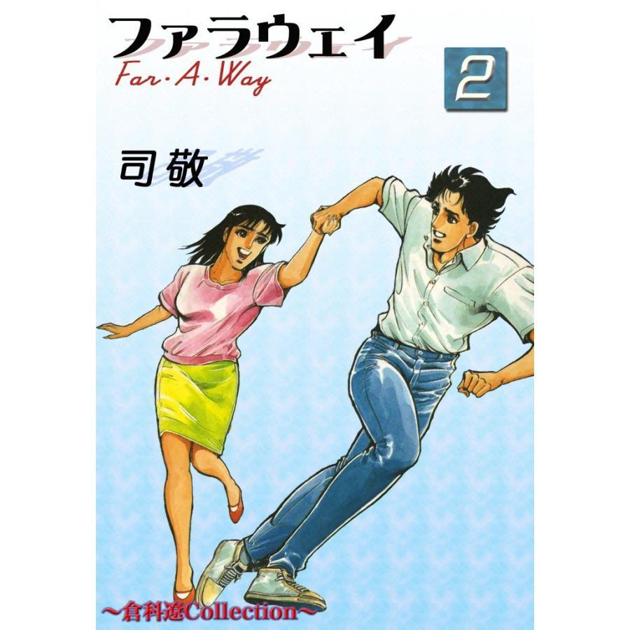 ファラウェイ (2) 電子書籍版 / 司 敬|ebookjapan