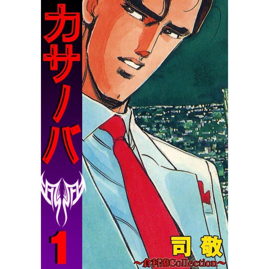 カサノバ (1) 電子書籍版 / 司 敬|ebookjapan