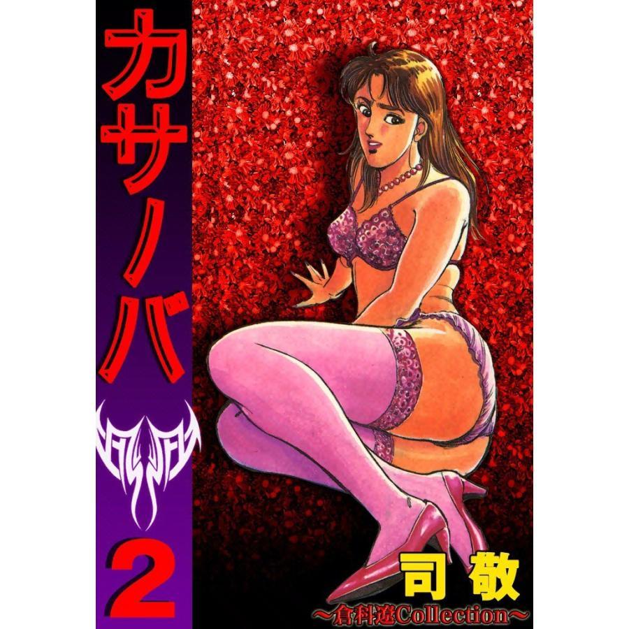 カサノバ (2) 電子書籍版 / 司 敬 ebookjapan