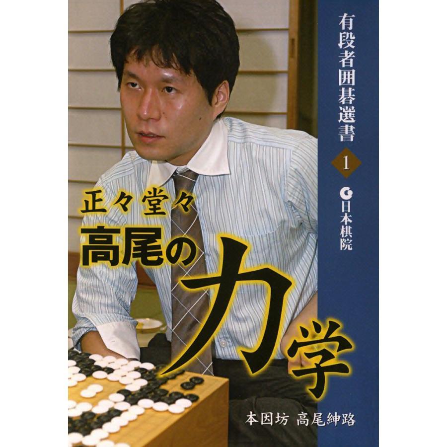 【初回50%OFFクーポン】正々堂々 高尾の力学 電子書籍版 / 高尾 紳路|ebookjapan