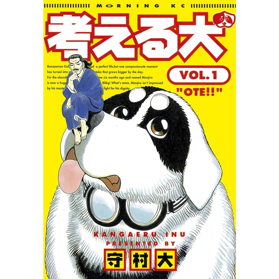 考える犬 (1) 電子書籍版 / 守村 大|ebookjapan