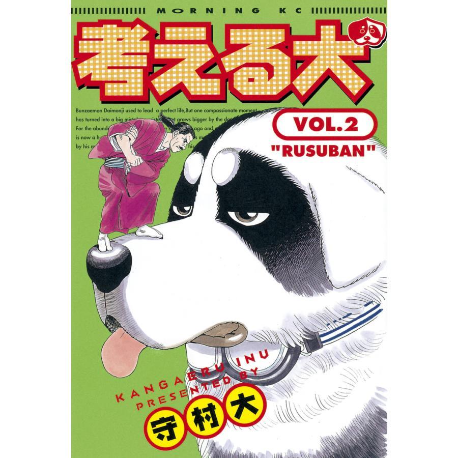 考える犬 (2) 電子書籍版 / 守村 大|ebookjapan