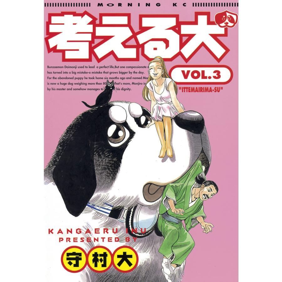 【初回50%OFFクーポン】考える犬 (3) 電子書籍版 / 守村 大|ebookjapan