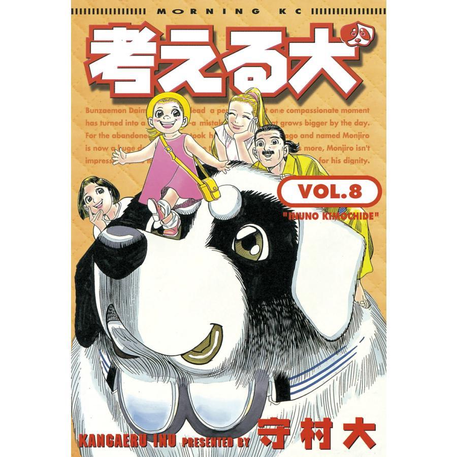 【初回50%OFFクーポン】考える犬 (8) 電子書籍版 / 守村 大 ebookjapan